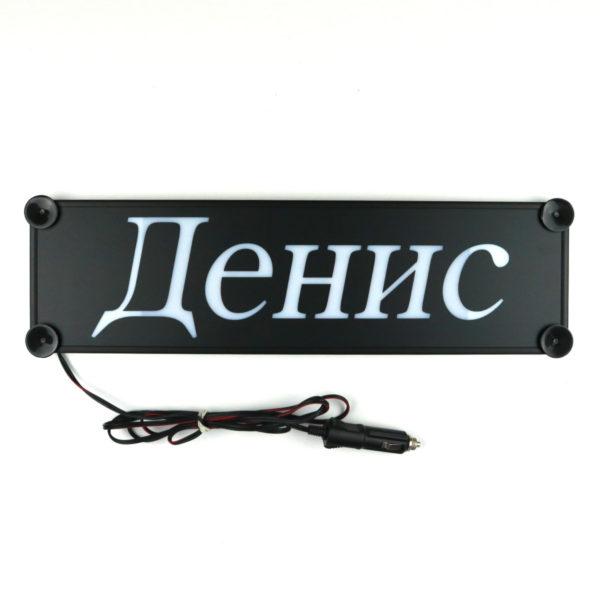 Denis 600x600 - LKW LED NAMENSCHILD 12V/24V - dein Name u. Farbe